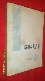 培根及其哲学(西方哲学史研究丛书)