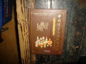 中国陈年白酒收藏大典,名优酒分册,修订版,白酒,介绍,中国,精装本