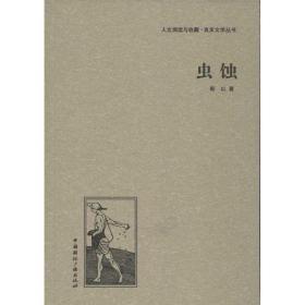 人文阅读与收藏·良友文学丛书:虫蚀
