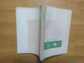 数理化自学丛书三角