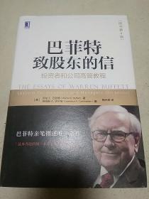 巴菲特致股东的信:投资者和公司高管教程(原书第4版)(封底左下角有破损,2020年一版6印)