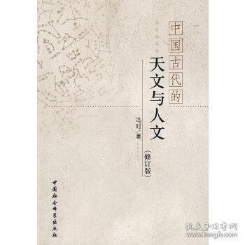 中国古代的天文与人文