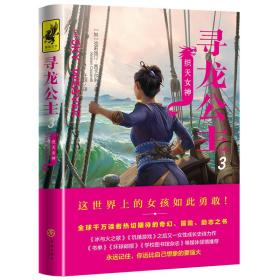 寻龙公主3:织天女神(送给所有女孩的奇幻、成长、勇气之书!永远记住,你远比自己想象的要强大。)