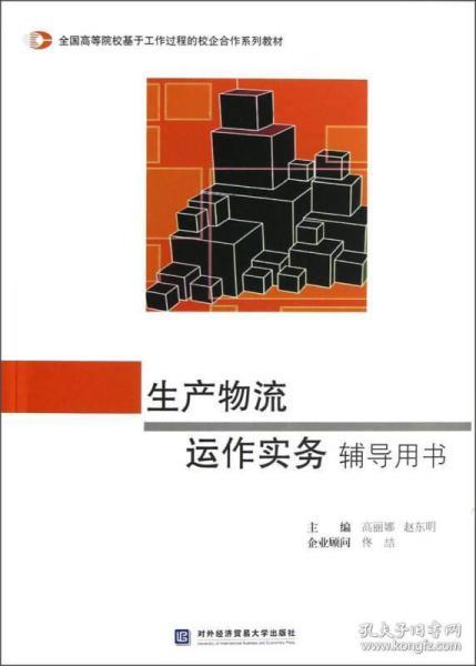 全国高等院校基于工作过程的校企合作系列教材:生产物流运作实务辅导用书