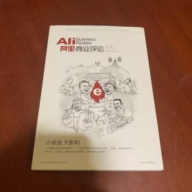 阿里商业评论 第二期 2014【小县域 大影响】