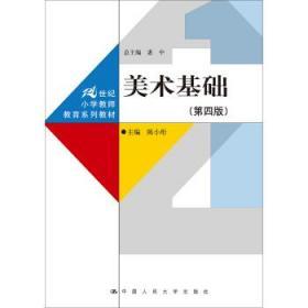 美术基础  第四版 陈小珩 著 9787300264981