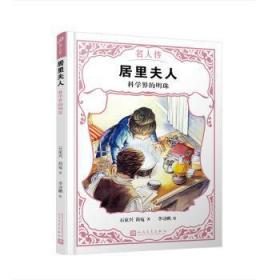全新正版图书 居里夫人:科学界的明珠 石家兴 人民文学出版社 9787020149841胖子书吧