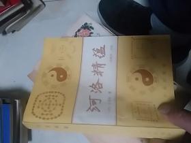 河洛精蕴                    32开,清)江慎修、孙国中 点校