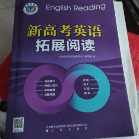 维克多英语新高考英语拓展阅读(带答案)