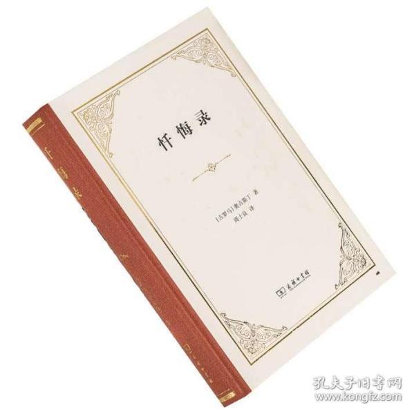 忏悔录(四菜一汤精装本)