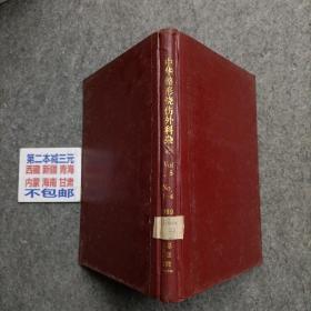 中华整形烧伤外科杂志 1989.1-4