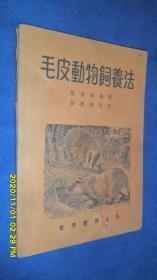 毛皮动物饲养法(民国版) 张家骏 编著 世界书局出版