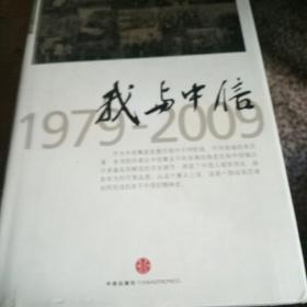 我与中信1979-2009