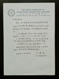 国家级非遗项目传承人、中国针灸学会创始人、世界针灸学会联合会终身名誉主席 王雪苔(1925-2008) 2004年4月致丘玮玲信札(传真底稿)一页