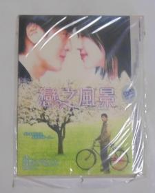 国产影片【恋之风景】一DVD碟,国粤双语。