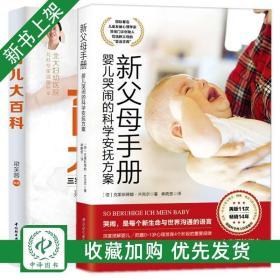 【套装2本】新父母手册 婴儿哭闹的科学安抚方案+育儿大百科育儿书籍父母必读新生的儿宝宝护理书育婴书籍护理和喂养书育儿百科全