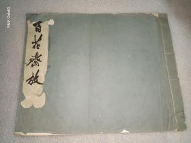 百花齐放(二)》荣宝斋1960年,木板水印  品如图免争议  馆藏