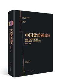 中国货币通史第一卷