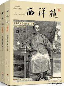西洋镜第十五辑海外史料看李鸿章(上下册)