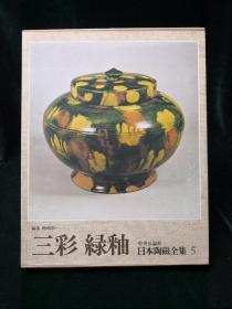 日本陶瓷全集 5 三彩 绿釉 中央公论社1977年版