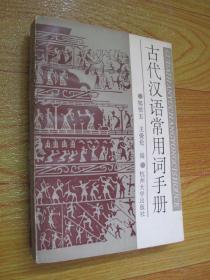 古代汉语常用词手册(作者签赠本)