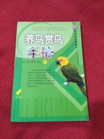 养鸟赏鸟手册——宠物爱典系列