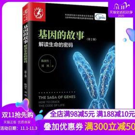 【正版现货】基因的故事-解读生命的密码(第2版)反映和解读基因科学进展及所可能带来的生活变化的科普 生物学 大众科普读物