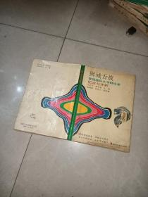 狮城舌战        王沪宁,俞吾金