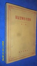 辩证逻辑参考资料(第二卷)(1959年1版1印)馆藏 好品