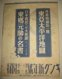 侵华老地图 1935年《东亚太平洋地图》 有满洲国、中华民国图 (附满洲国详图、世界各国军力对比 日本美国英国海军实力一览) 特大尺寸110x79cm