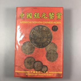 仿古铜币 古玩收藏批发 银元鉴赏收藏册子 内有银元80枚不同