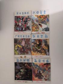 《封神演义》故事(全六册)连环画