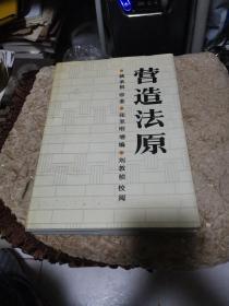 老资料书,营造法原(第二版) 精装 中国建筑工业出版社