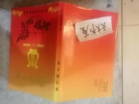 我们的十年  都江堰爱乐乐团 品相如图