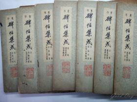 景印碑帖集成 7册合售