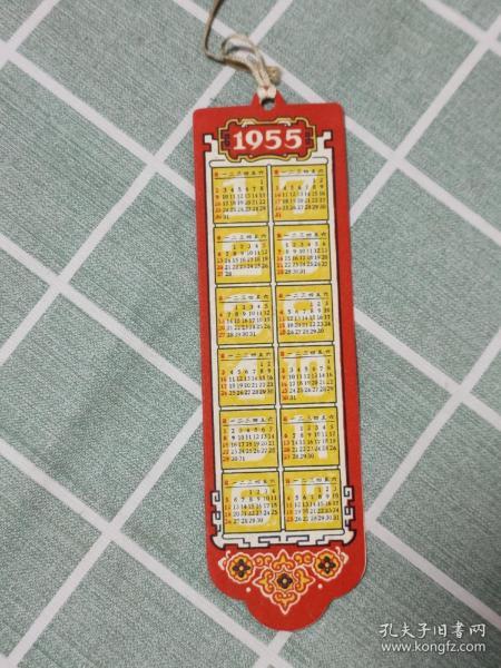 1956年日历卡