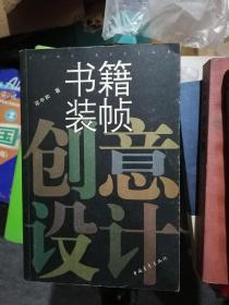 书籍装帧创意设计
