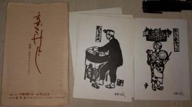日本街头杂耍,货郎等民俗版画明信片一套15张