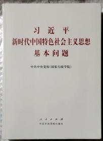 习近平新时代中国特色社会主义思想基本问题 全新未拆封