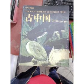 正版~[现货特价]古中国9787543935587 王海晨  著