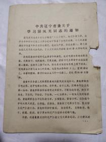 中共辽宁省委关于魏凤英同志的通知