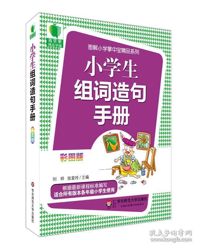 大夏书系·青苹果精品学辅3期:小学生组词造句手册(彩图版)