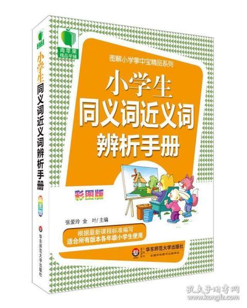 大夏书系·青苹果精品学辅3期:小学生同义词近义词辨析手册(彩?