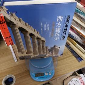 西方建筑史:从远古到后现代(原书第2版)