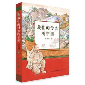 我们的母亲叫中国