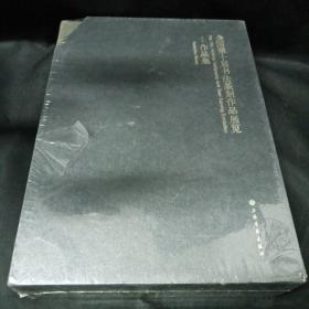 全国第十届书法篆刻作品展览 : 全2册