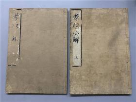 和刻本《孝经小解》2册全,熊泽蕃山解中华典籍,孝道。天明八年刊