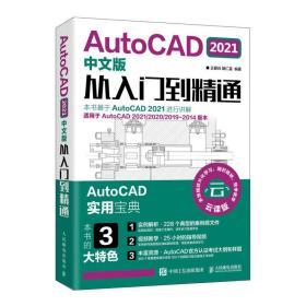 AutoCAD 2021中文版从入门到精通