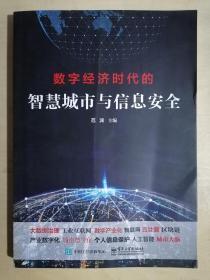 《数字经济时代的智慧城市与信息安全》(16开平装)九品
