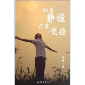 正版 幻雪静谧 花落忧伤代琮山东文艺出版社9787532927203 书籍